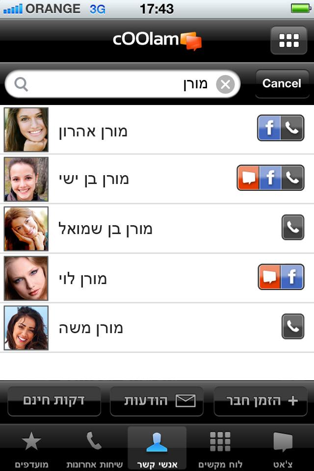 cOOlam - לדבר בחינם screenshot #2