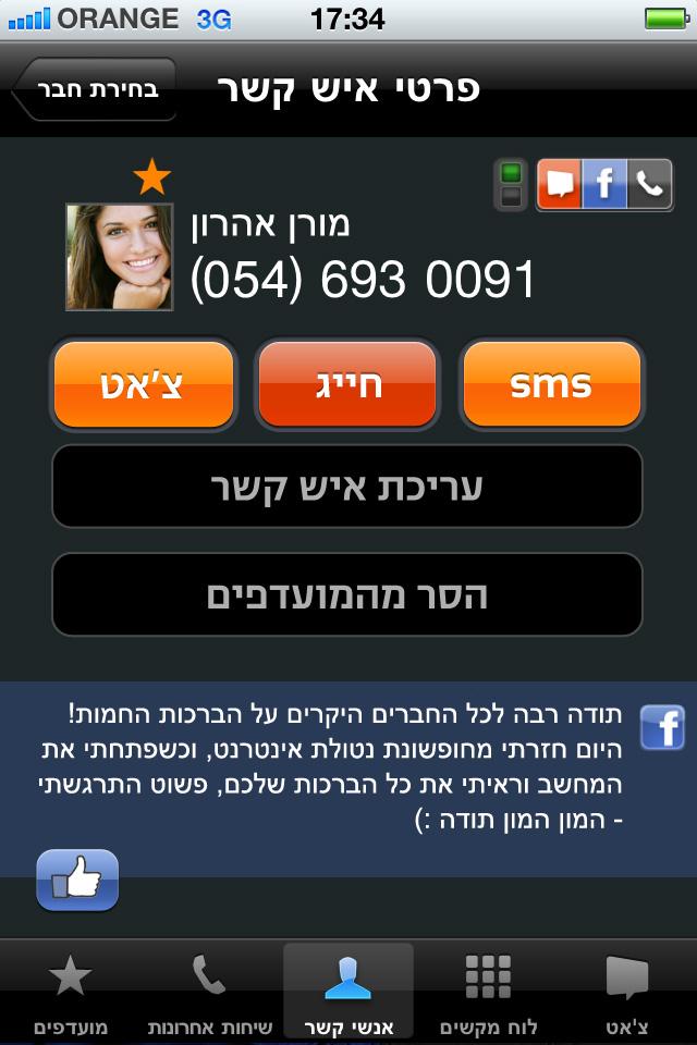 cOOlam - לדבר בחינם screenshot #3