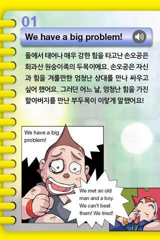 영어로 즐기는 마법천자문1 screenshot 3