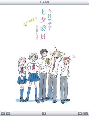 Tanabata-Iin: When you wish upon a star screenshot 6