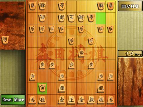 Morita Shogi HD screenshot 1