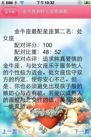 星座详解大全 screenshot 5