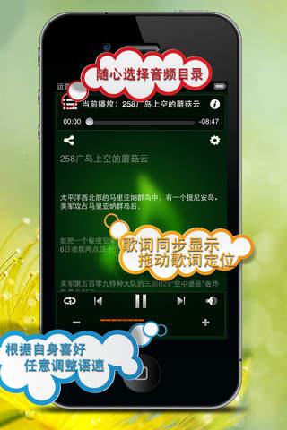 ◽世界上下五千年-有声字幕同步版 - náhled