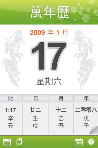 Chinese Lunar & Solar Calendar screenshot 3