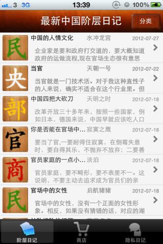 中国阶层日记 - náhled