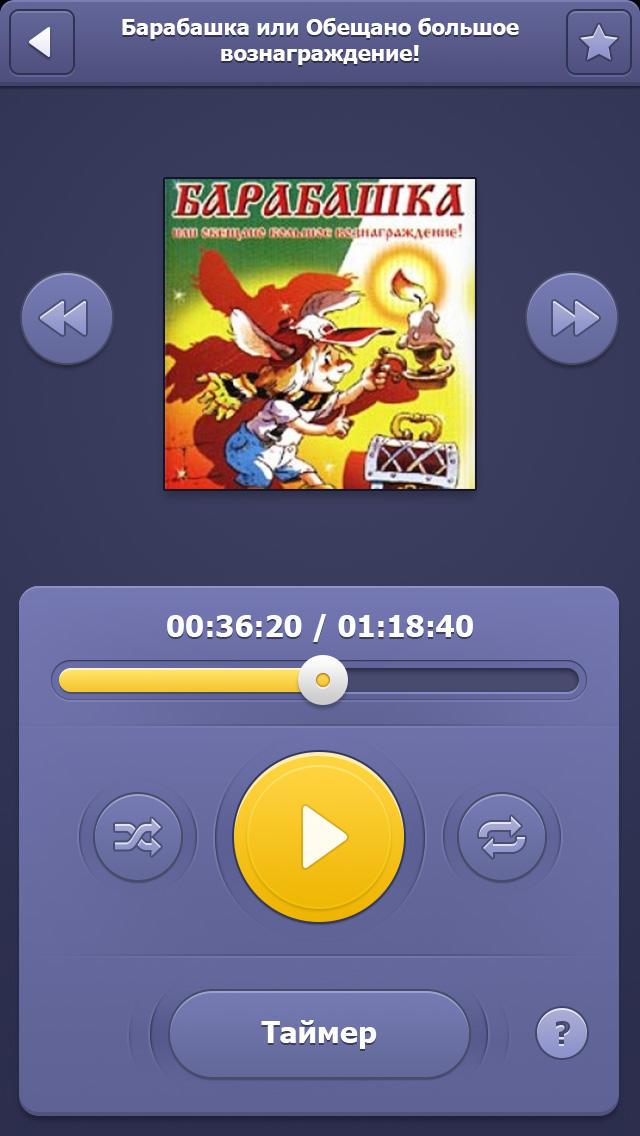 Аудиосказки моего детства screenshot 4