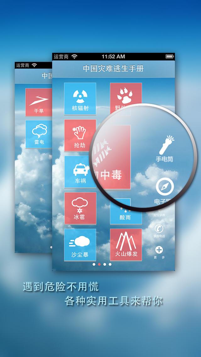 中国灾难逃生手册 screenshot 2