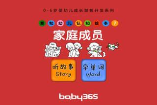Family Members-baby365 screenshot 1