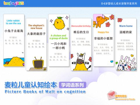Picture books on language learning (6in1) HD-baby365 screenshot 1