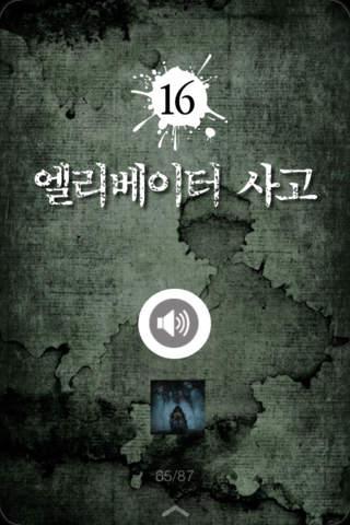 夜한 밤의 괴담2 screenshot 4