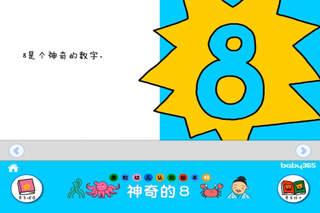 Magic 8-baby365 screenshot 2