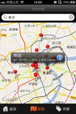 Shanghai Offline Map screenshot 3