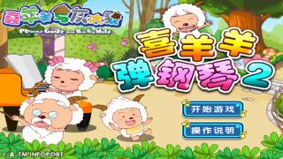 喜羊羊弹钢琴2 screenshot 1