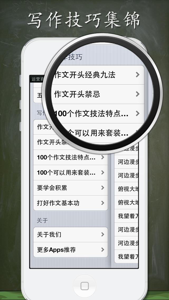 高中单元同步作文大全  - 与高中课本同步的作文精选大全 screenshot 3