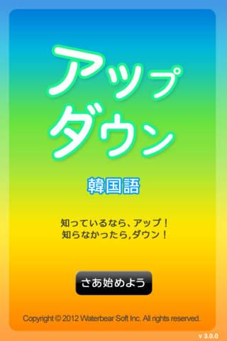 アップダウン韓国語入門 screenshot 1
