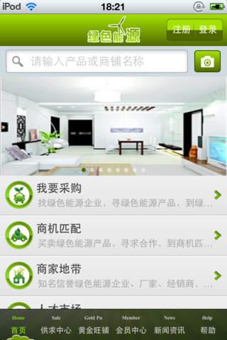 中国绿色能源平台 v1.0 - náhled