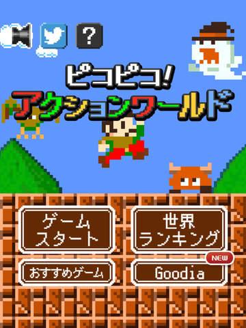 ピコピコ!アクションワールド screenshot 9