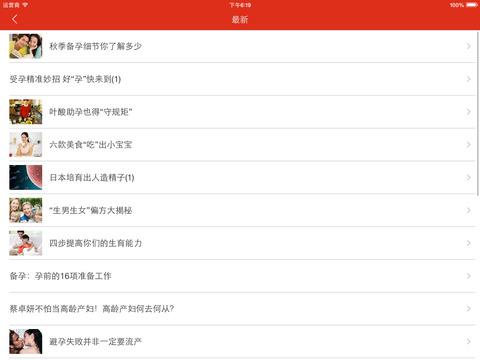 备孕指南 - 备孕贴心助手 screenshot 8