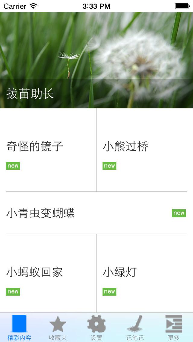 胎教故事大全 screenshot 3