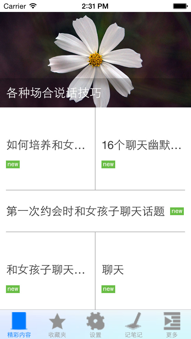 聊天技巧 screenshot 4