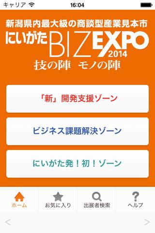 にいがた BIZ EXPO 2014 会場マップ - náhled
