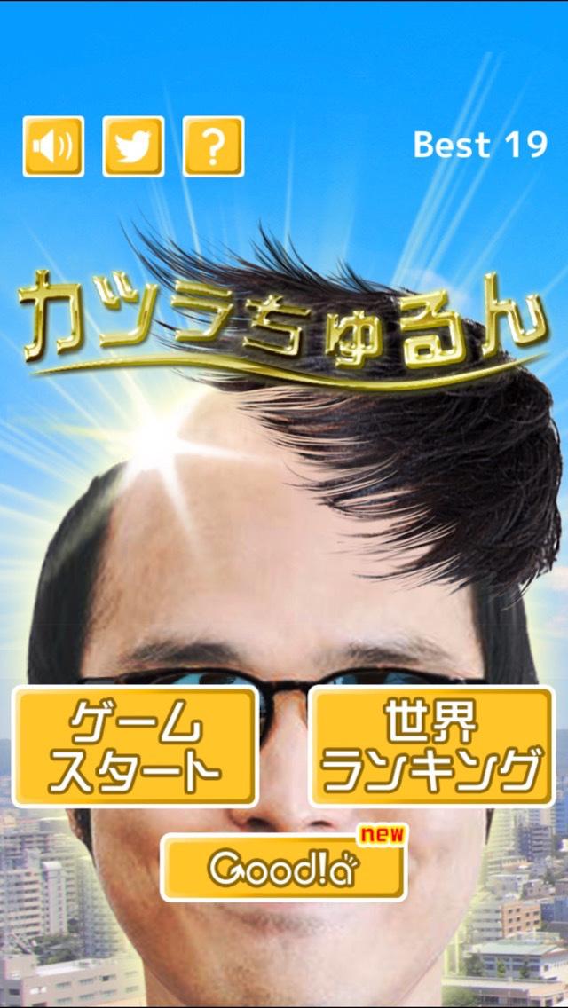 カツラちゅるん screenshot 4