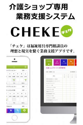 チェケ -介護ショップ業務効率化- CHEKE - náhled