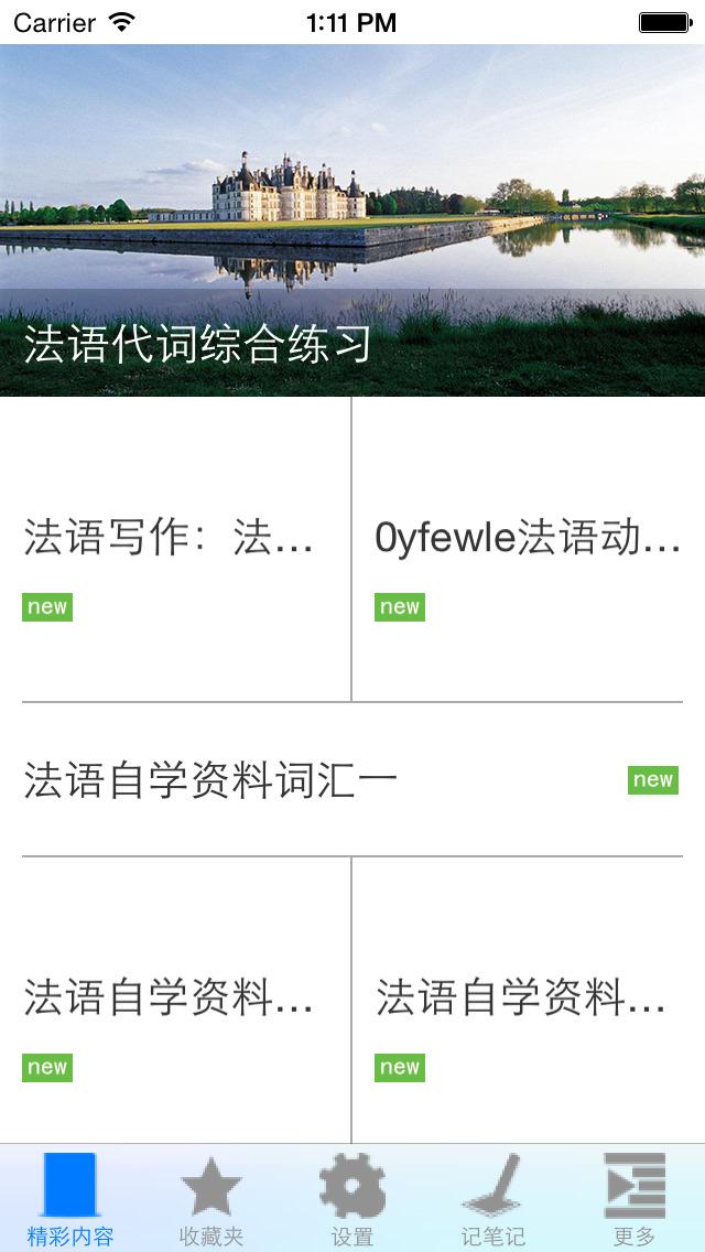 法语学习必备 screenshot 4