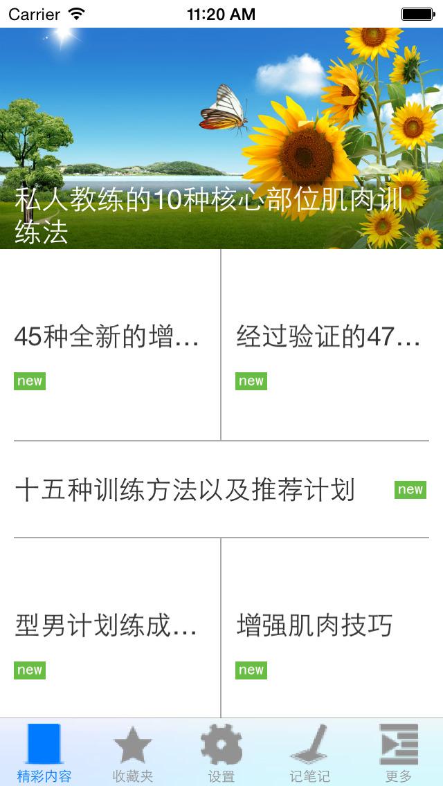 男神速成秘籍 screenshot 2