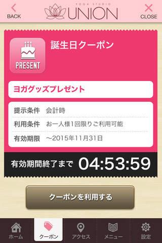 ヨガスタジオユニオン 公式アプリ - náhled