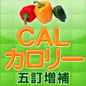 CALカロリ-