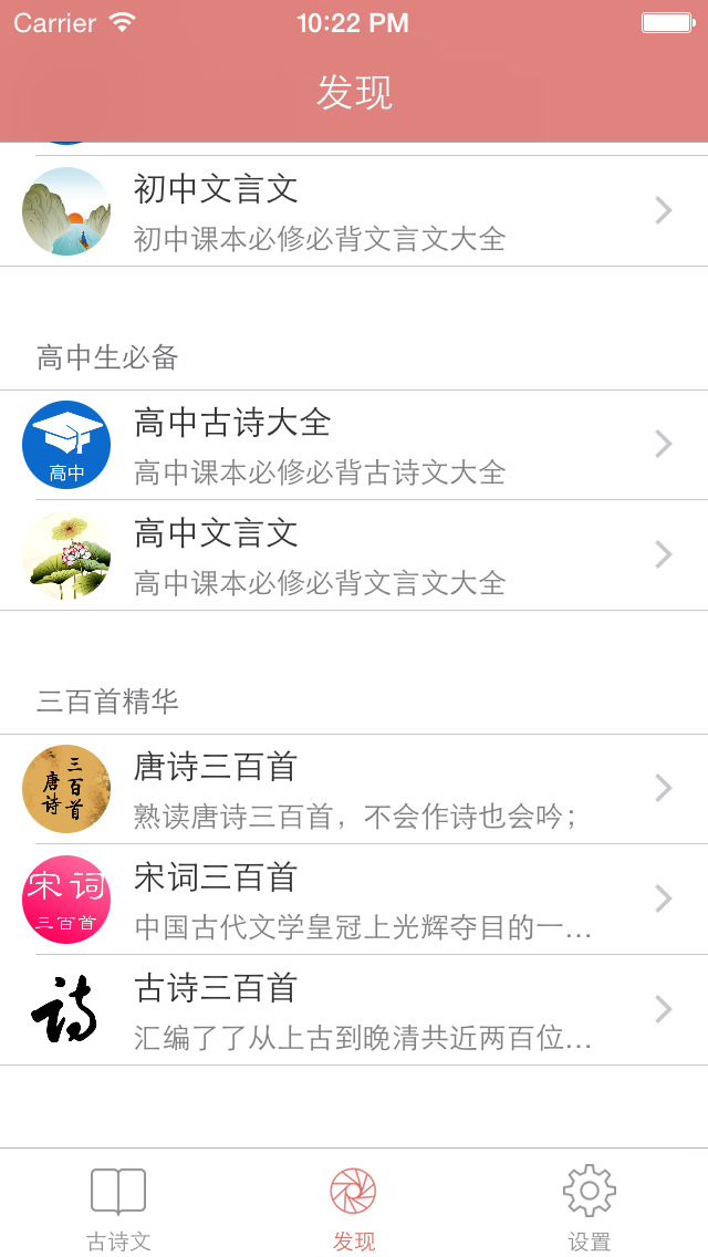 古诗文大全 - 经典古诗文原文翻译鉴赏大全 screenshot 3