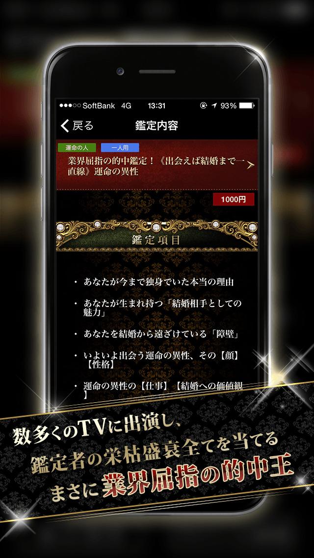 【THE的中王】木下レオンの帝王学占い screenshot 3