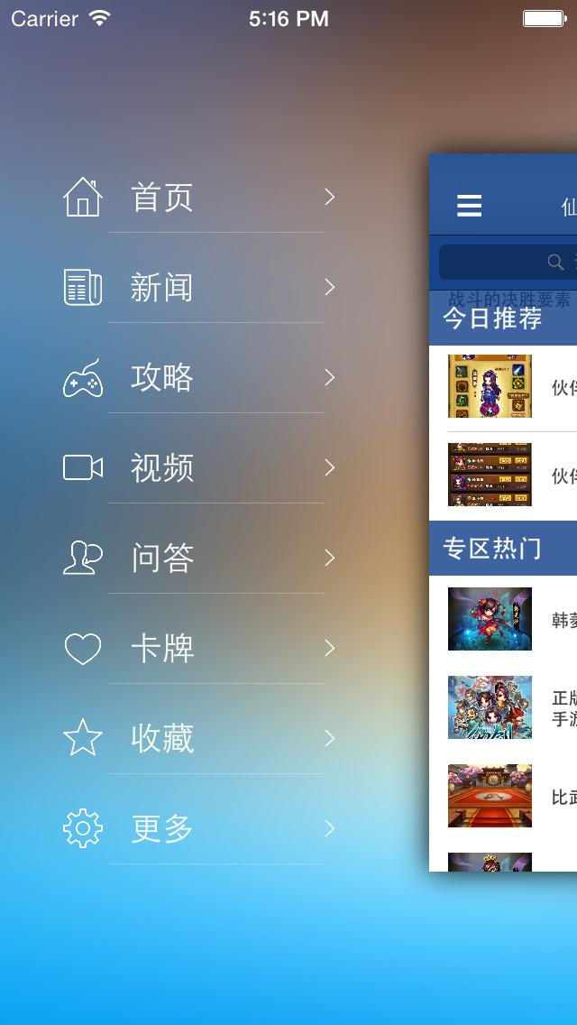 最全攻略 for 仙剑奇侠传 screenshot 2