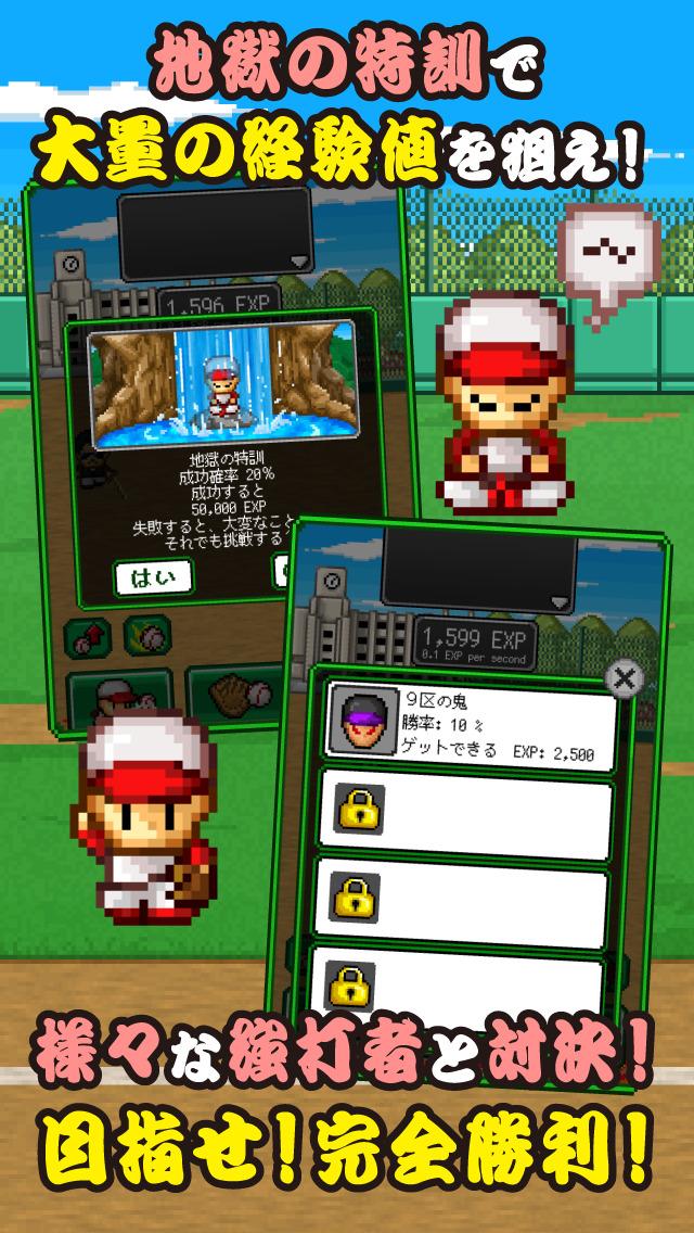 俺の魔球打ってみろ! screenshot 3
