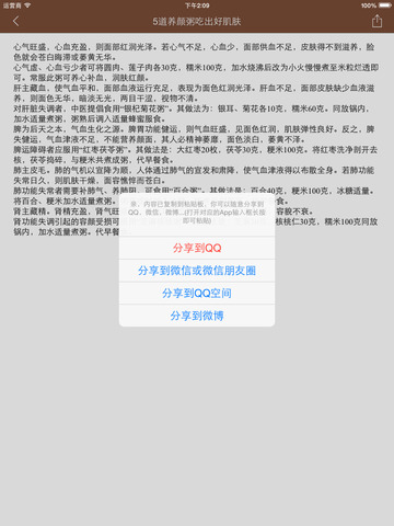营养粥谱 - 健康保健养身粥谱 screenshot 10