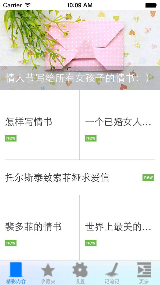 情书大全 screenshot 4