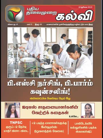 Puthiya Thalaimurai Kalvi screenshot 6