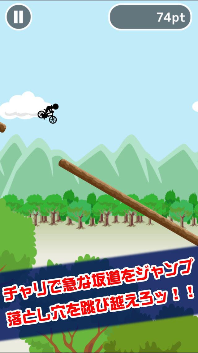 チャリ跳び3 screenshot 1