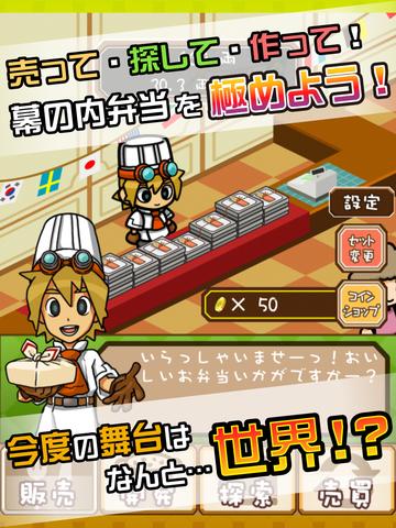 究極の幕の内弁当〜世界料理編〜 screenshot 6