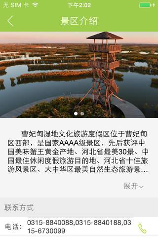 曹妃甸湿地 - náhled
