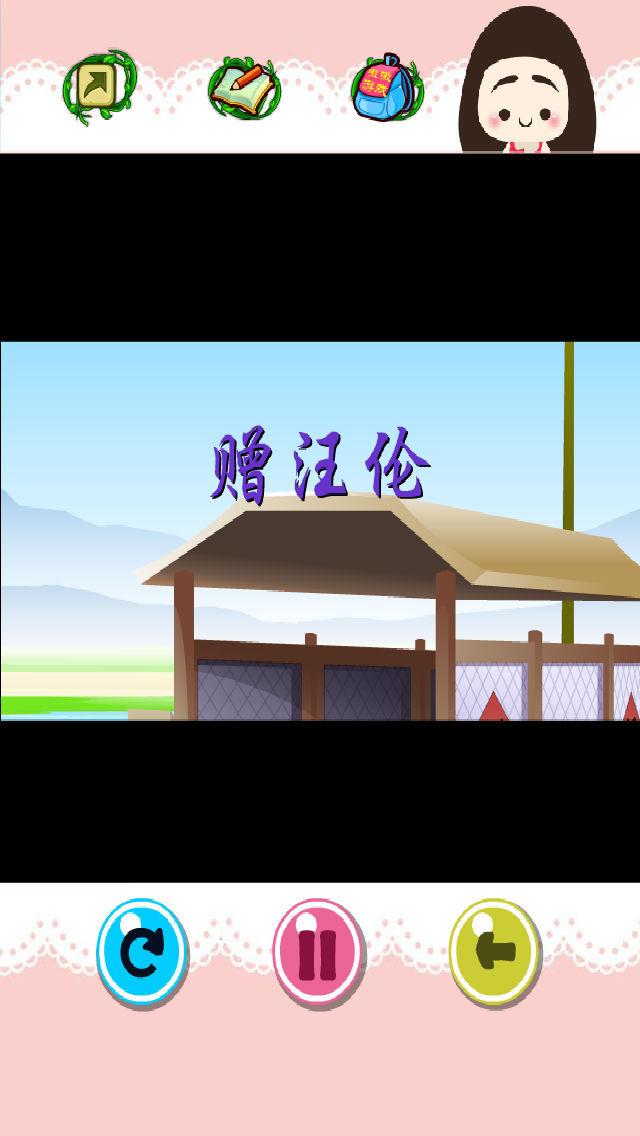 姐姐背古诗 screenshot 3