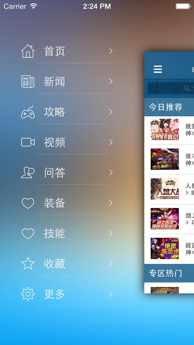 最全攻略 for 暗黑战神 screenshot 2