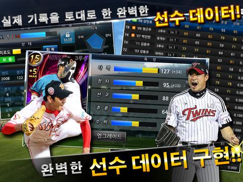 컴투스프로야구 for 매니저 screenshot 6