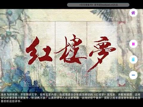 少儿版红楼梦 - 读书派出品 screenshot 6