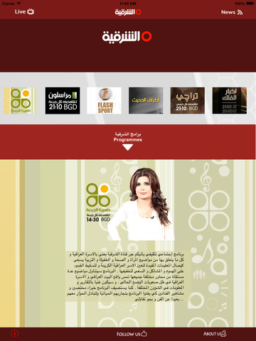 Alsharqiya TV - náhled
