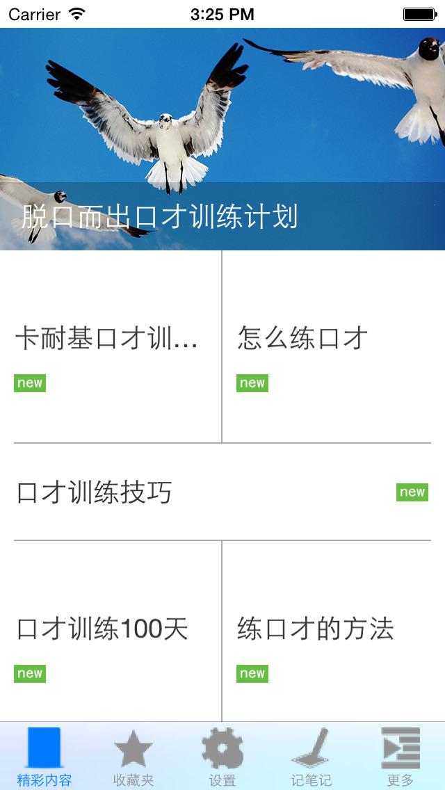 口才训练技巧 screenshot 1