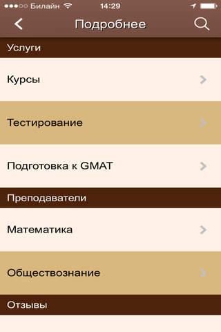 ЕГЭ центр Уфа - náhled