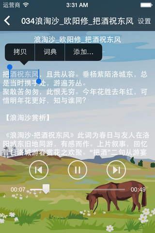 宋词三百首【有声朗诵+词句赏析典藏版】 - náhled