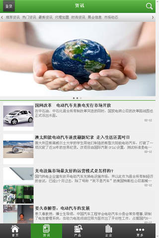 中国新能源电动汽车行业门户 - náhled